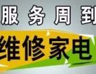 上海志高空调(维修(志高各点清洗加氟联系方式是多少?