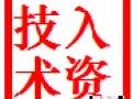 漳州企业技术增资,软件增资,商标增资,专利增资,无形资产增资