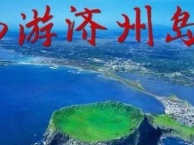 济州岛自由行,包车