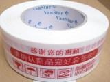 现货蓝色警示语胶带-封箱胶带宽6.0CM厚2.5CM胶带批发12