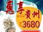 惠享贵州,两人报名立减800(儿童不参与优惠)