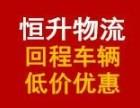 和田恒升物流专业从事全国各地大小回程车调度运输,价格优惠中