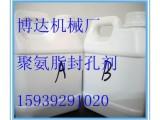 生产及售后聚氨酯封孔剂厂家