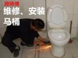 南内环专业维修浴室水管水龙头面盆软管安装马桶水箱维修