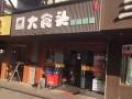 南昌大食头 南昌白领快餐加盟连锁知名品牌