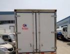 转让 冷藏车出售4米东风多利卡冷藏车