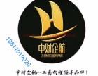 北京科技公司转让