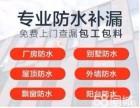 上海防水补漏 楼顶/屋面防水 屋面防水等 楼顶/屋面防水