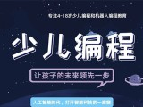 北京幼兒編程,機器人,樂高培訓