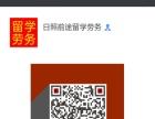 日本出国留学品质中介:必知2017日本出国留学费用介绍-日照