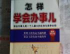 低价出售英语口语书