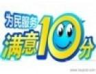 盐田区大森热水器(大森各中心~售后服务维修电话是多少?