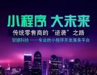 内蒙古小程序代理公司 ,阿尔山小程序代理, 软银科技