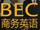 法律英語培訓,BEC培訓,翻譯英語培訓