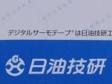 日本日油技研D-50温度贴纸,温度测试纸