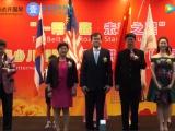 2018年全球华人演讲大赛暨一带一路 未来之星夏令营