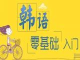 杭州下城韓語培訓,韓語考級,韓語一對一,韓語口語培訓