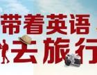 大连基础英语学习班 ,商务英语,旅游英语