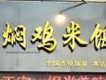 荣福居黄焖鸡加盟总店 荣福居黄焖鸡米饭加盟