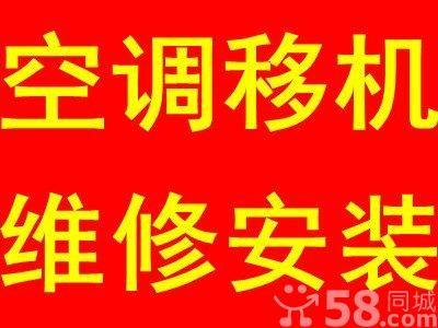 香洲唐家公司空调拆装 空调移机 坦洲横琴 金湾斗门加氟回收
