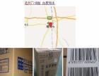 亳州条形码申请制作办理,中码国际专业条形码制作公司