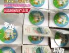 重慶刻錄光盤碟片 DVD光盤制作 VCD藍光光碟刻錄