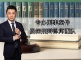 沈阳职务类案件需要咨询 行仁主任律师亲自接待解答