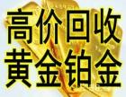 无锡高价回收黄金,名包,名表钻戒免费上门回收价高称准