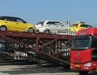 重庆大渡口区轿车托运公司托运轿车回程车欢迎你