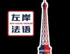 鞍山市专业正规法语机构原新东方法语教师专业授课