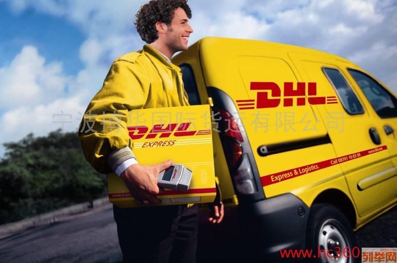 舟山DHL国际快递电话盐仓国际快递出口