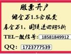 天津滨海炒股证券开户推荐哪家券商好佣金