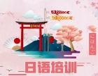 慈溪浒山哪以可以学日语 日语培训学费多少