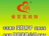 武汉市新洲区汪集街道家装修公司好