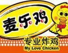 麦乐鸡加盟