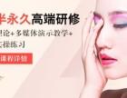 北京美容培训班,化妆,美发培训