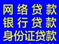 丹东专业办理各种贷款 银行贷款 网络贷款 工资贷