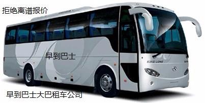 南京白下区瑞金路旅游会议结婚大巴中巴全顺考斯特依维柯租车包车