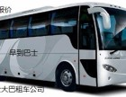 上海松江大学城旅游会议大巴中巴全顺考斯特依维柯租车包车优惠