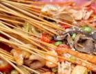 街边小吃培训油炸串串夹馍烤面筋麻辣烫冷锅串串钵钵鸡