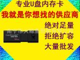优盘批发 u盘 3.0金士顿8g U盘DT100G3 8g闪存盘