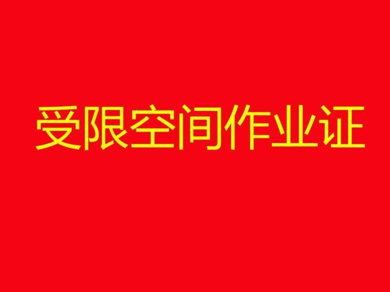 上海市安监局有毒有限空间作业操作证考证
