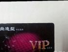 爱尚造型会员卡,内含500块,可打5折,在所有连锁