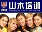 留学吗 到山木培训学习外语吧