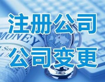 南昌注册公司