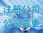 专业从事代办江西南昌公司注册,工商登记代理