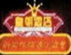 皇朝酒店加盟