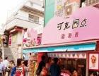 小吃街附近热卖小吃 小吃加盟松枝记泡泡卷 新颖时尚