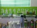 柳州市净水先生加盟 家用电器 投资金额 1-5万元