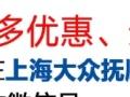 上汽大众感恩献礼 13-14日惠民专场